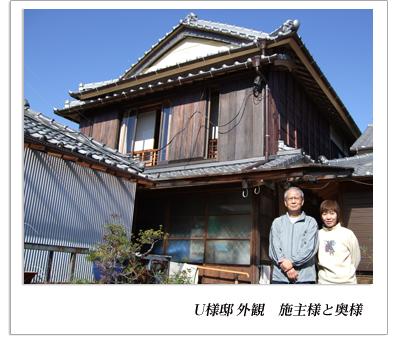 祖父から受け継いだ木造建築をリフォーム U様邸